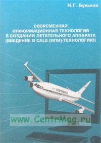 Современная информационная технология в создании летательного аппарата (введение в CALS (ИПИ)-технологию: Курс лекций)
