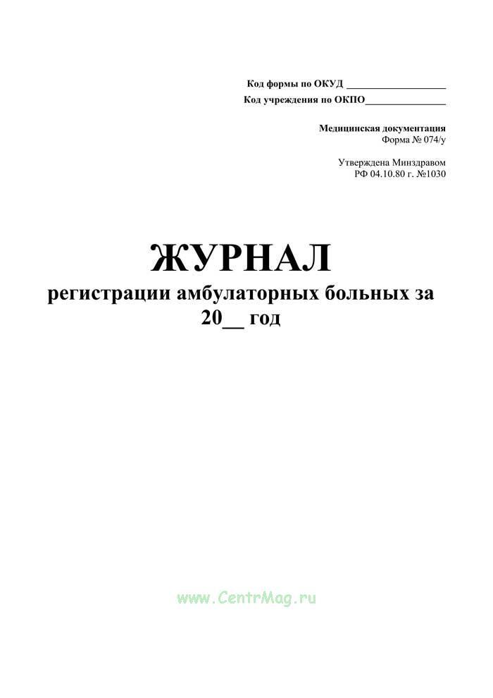 Журнал регистрации амбулаторных больных форма  074/у