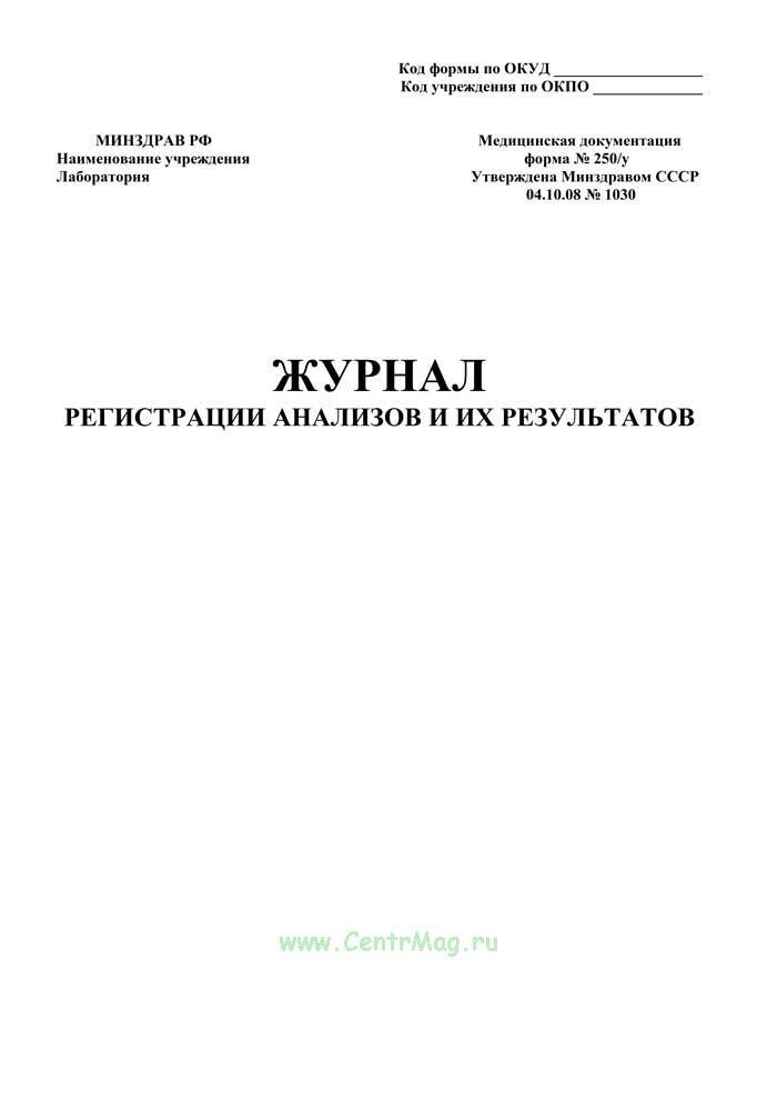 Журнал регистрации анализов и их результатов форма 250/у