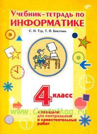 Учебник-тетрадь по информатике для 4 класса