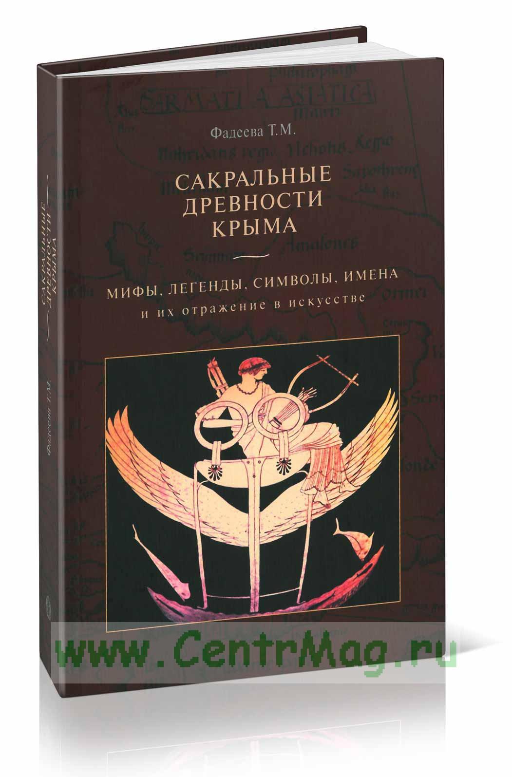 Сакральные древности Крыма