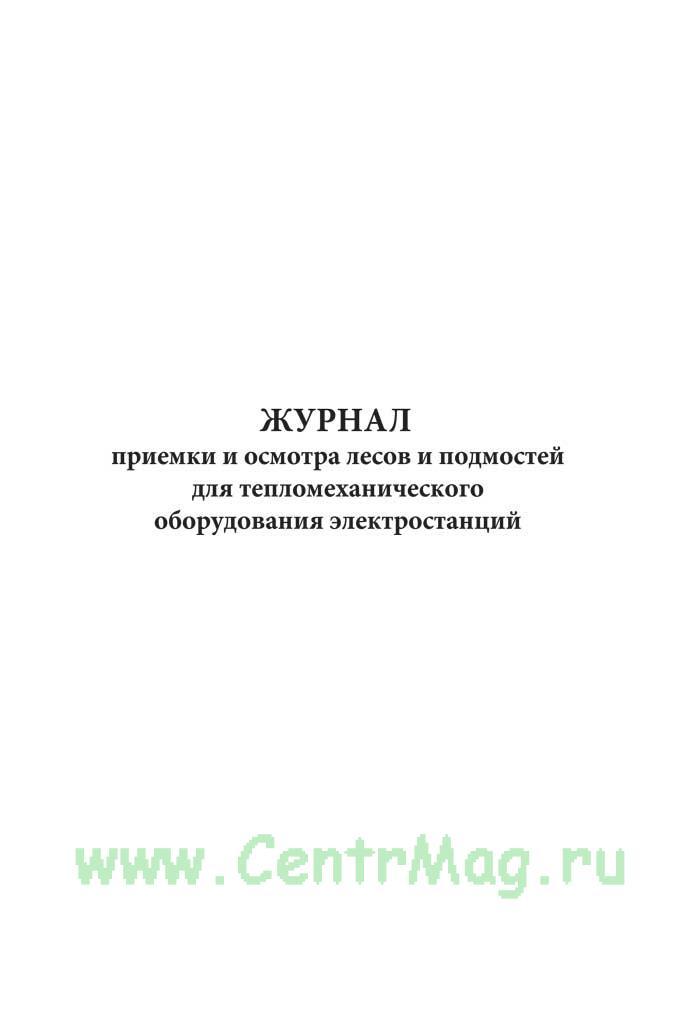 Журнал приемки и осмотра лесов и подмостей для тепломеханического оборудования электростанций