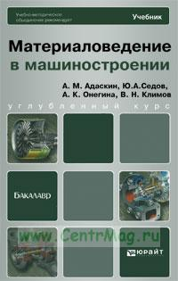Материаловедение в машиностроении: учебник для бакалавров