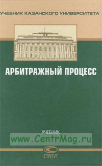Арбитражный процесс. Учебник Казанского Университета