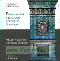 Керамическая мастерская Леопольда Бонафеде