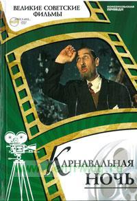 Великие советские фильмы. Том 38. Карнавальная ночь. Книга и фильм