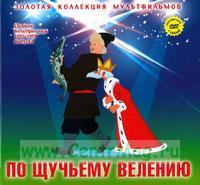 Золотая коллекция мультфильмов. Выпуск 12. По щучьему велению (книга с DVD )