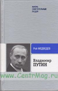 Владимир Путин. Жизнь замечательных людей