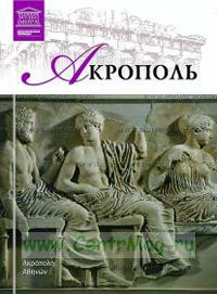 Великие музеи мира. Том 68. Музей Акрополя (Афины)