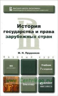 История государства и права зарубежных стран: учебник (7-е издание, переработанное и дополненное)