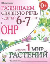 Развиваем связную речь у детей 6-7 лкт с ОНР. Альбом №1 Мир растений