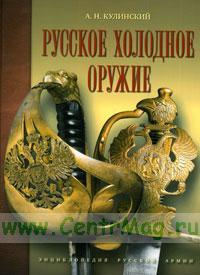 Русское холодное оружие