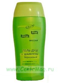 БС Гель-душ+шампунь Березовый 300 мл.