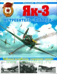 Як-3. Истребитель