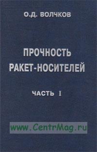 Прочность ракет-носителей: Учебное пособие. Часть 1