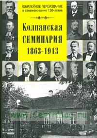 Колпанская семинария. 1863-1913