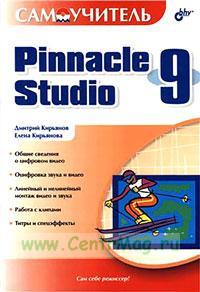 Самоучитель Pinnacle Studio 9
