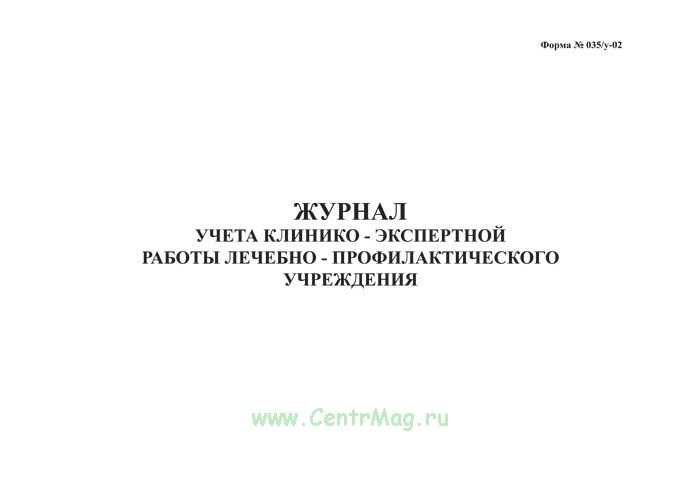Журнал учета клинико-экспертной работы лечебно-профилактического учреждения, форма №035/у-02