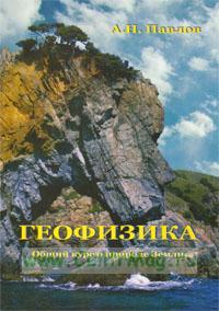 Геофизика. Общий курс о природе земли. Учебник