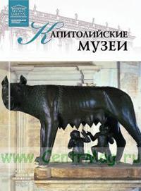 Великие музеи мира. Том 69. Капитолийские музеи (Рим)