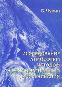 Исследование атмосферы методом магнитного просвечивания. Монография