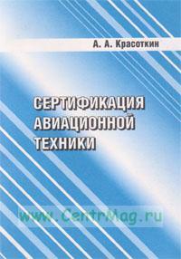 Сертификация авиационной техники: Учебник