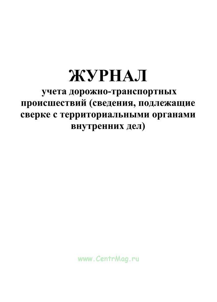 Журнал учета дорожно-транспортных происшествий (ДТП) (сведения, подлежащие сверке с территориальными органами внутренних дел (ОВД))