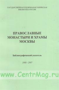 Православные монастыри и храмы Москвы: библиографический указатель. 1988-2007