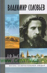 Владимир Соловьев и его время. Жизнь замечательных людей (2-е издание, исправленное)