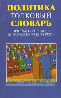 Политика: Толковый словарь: Русско-английский
