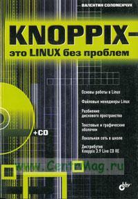 Knoppix - это Linux без проблем