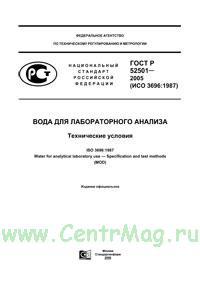 ГОСТ Р 52501-2005 Вода для лабораторного анализа. Технические условия