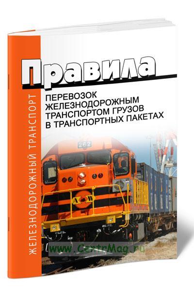 Правила перевозок железнодорожным транспортом грузов в транспортных пакетах 2018 год. Последняя редакция