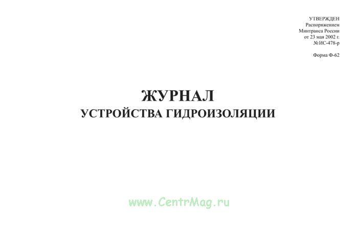 Журнал устройства гидроизоляции
