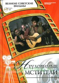 Великие советские фильмы. Том 14. Неуловимые мстители. Книга и фильм