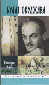 Булат Окуджава. Жизнь замечательных людей (3-е издание)