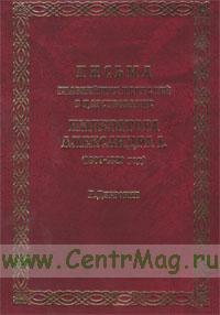 Письма главнейших деятелей в царствование императора Александра I (1807-1829 гг.)