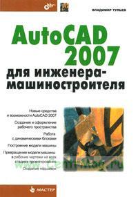 AutoCAD 2007 для инженера-машиностроителя