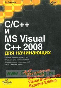 C/C++ и MS Visual C++ 2008 для начинающих (+ DVD-ROM)