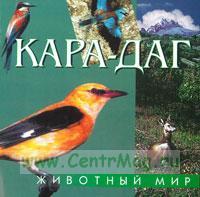 Кара-Даг. Животный мир