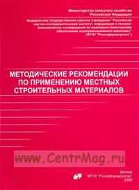 Методические рекомендации по применению местных строительных материалов