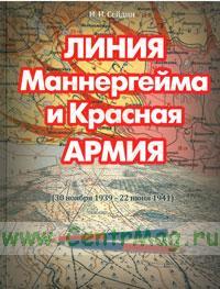 Линия Маннергейма и Красная Армия (30 ноября 1939 - 22 июня 1941)