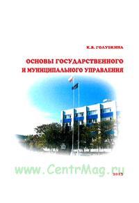 Основы государственного и муниципального управления: курс лекций
