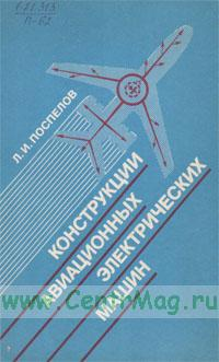 Конструкции авиационных электрических машин