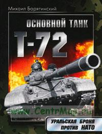 Основной танк Т-72. Уральская броня против НАТО