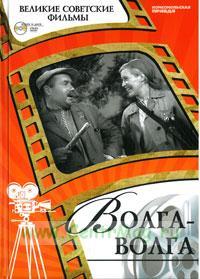 Великие советские фильмы. Том 7. Волга-Волга. Книга и фильм
