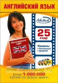 Легендарный курс 25 кадр английский язык 3 CD-R