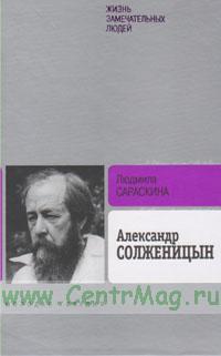 Александр Солженицин. Жизнь замечательных людей (2-е издание)