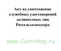 Акт на уничтожение служебных удостоверений должностных лиц Россельхознадзора