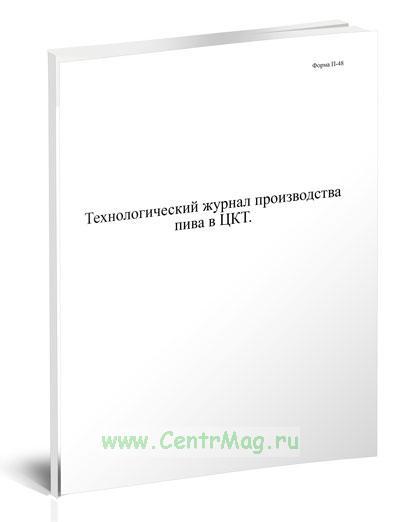 Технологический журнал производства пива в ЦКТ. Форма П-48 пиво